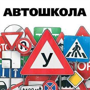 Автошколы Армизонского