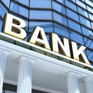 Банки Армизонского