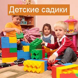 Детские сады Армизонского