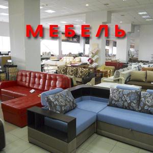 Магазины мебели Армизонского