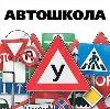 Автошколы в Армизонском