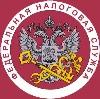 Налоговые инспекции, службы в Армизонском