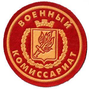 Военкоматы, комиссариаты Армизонского